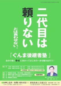 180906_jigyousyoukeiのサムネイル
